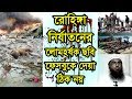 Download Bangla Waz Rohingya Nirjatoner Chobi Facebook a Dewa Thik Noy by Amanullah Madani | Free Bangla Waz in Mp3, Mp4 and 3GP