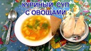 Куриный суп с овощами! Первые блюда! ВКУСНЯШКА