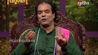 download lagu Sadhu Bani Ep 76 gratis