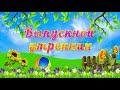 Футаж Выпускной утренник mp3