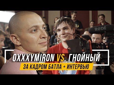 ЗА КАДРОМ VERSUS: Oxxxymiron VS Слава КПСС (Гнойный) #vsrap