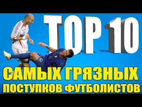 ТОП-10 самых грязных поступков футболистов