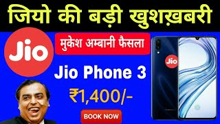 Jio Smartphone Jio Phone 3 Launch India   Full Specification 48MP Camera, 5G Support Rs. 1500