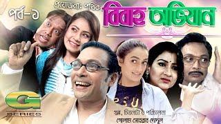 Bibaho Ovijan Ep 1   Eid Drama Serial 2017   Anisur Rahman Milon   Aparna Ghosh   Shatabdi Wadud