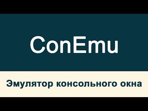 Conemu - эмулятор консольного окна: установка, настройка и работа