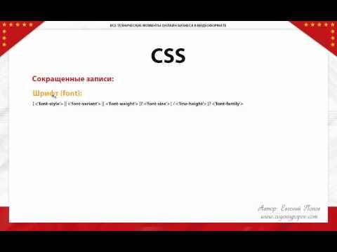 Курс CSS - Урок №13. Сокращенная запись.