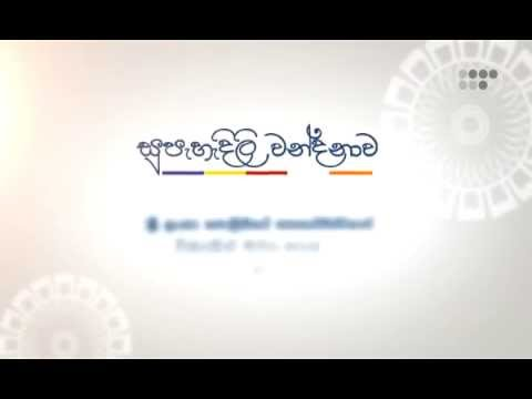 Sri Lanka Telecom - Poson Information Hotline