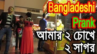 Prank video . pranks funny videos . New Funny pranks . Cry Prank . Dr.Lony Bangladeshi youtuber