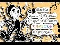 BatIM Radiant Records Gospel Of Dismay караОКе на русском под минус mp3