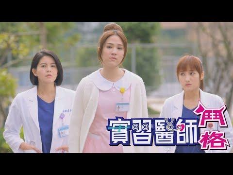 台劇-實習醫師鬥格-EP 094