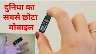 ये है दुनिया का सबसे छोटा फोन, वजन मात्र 13 ग्राम | Small phone lonch indian