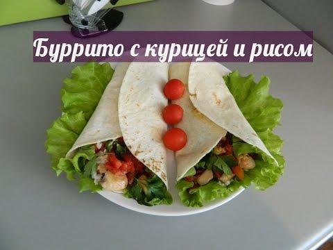 Домашний рецепт Буррито с курицей и рисом. Очень легкий и вкусный рецепт лепешек тортилья