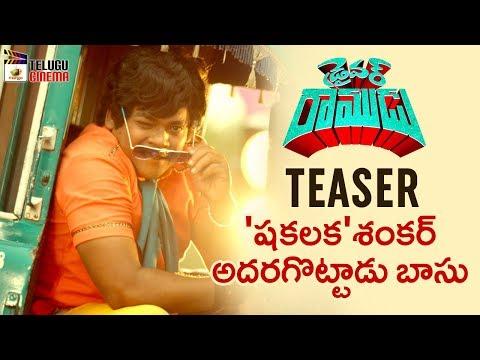 Driver Ramudu Movie Teaser | Shakalaka Shankar | Anchal Singh | 2018 Telugu Teasers | Telugu Cinema
