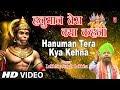 मंगलवार हनुमानजी का भजन I हनुमान तेरा क्या कहना I Hanuman Tera Kya Kehna I LAKHBIR SINGH LAKKHA I HD thumbnail