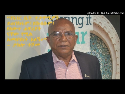 Interview With Taklo Teshome - SBS Amharic