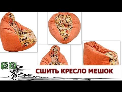Теперь Вы знаете, как  сшить кресло-мешок своими руками