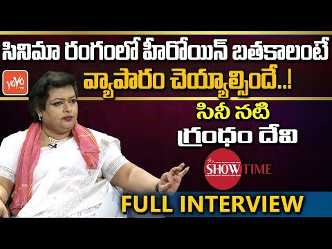 Actress Devi Grandham About Casting Couch in Tollywood | It's Show Time | YOYO TV Channel