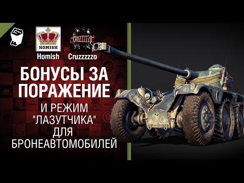 """Бонусы за поражение и режим """"лазутчика"""" для Бронеавтомобилей - Танконовости №253 [World of Tanks]"""