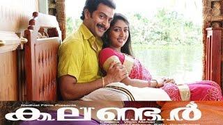 Calendar - 2009 Malayalam Full Movie   Prithviraj   Navya Nair   Online Malayalam Movies