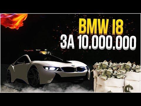 КУПИЛ САМУЮ ДОРОГУЮ МАШИНУ! BMW i8 ЗА 10.000.000! (CRMP | GTA-RP)