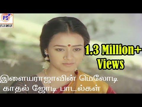 இளையராஜாவின் காதல் கீதங்கள் Ilaiyaraja Duet Melody Love Tamil Full H D  Song