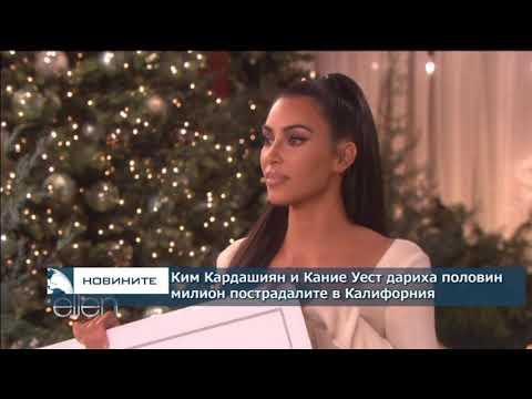 Ким Кардашиян и Кание Уест дариха половин милион пострадалите в Калифорния
