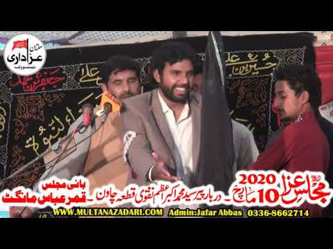 Zakir Qadeer Raza Ghori I Majlis 10 March 2020 I Qasiday And Masiab I