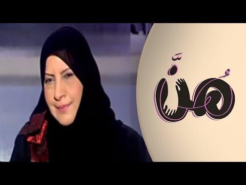 The Reality of the Arab Woman - واقع المرأة العربية