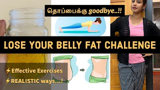 Lose your belly fat in tamil|Exercises for belly fat|Post Pregnancy Workout|Chloe Ting ABS Challenge