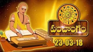 ఈ రోజు పంచాంగం  | Today Panchangam Telugu 2018 | March 23rd 2018