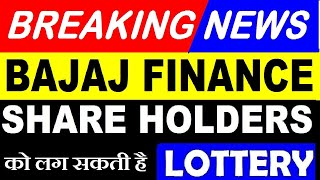 BAJAJ FINANCE SHARE PRICE LATEST NEWS | BAJAJ FINSERV SHARE PRICE LATEST NEWS | BAJAJ FINANCE BANK ?