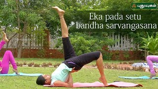 Eka Pada bandha Sarvangasana | Yoga For Health 30-06-2017 Puthuyugam Tv