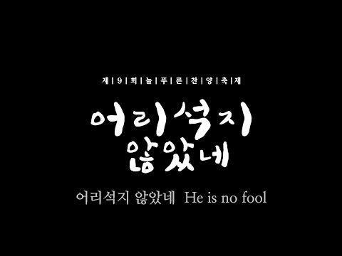 Sydney Evergreen Church 11/13: He is no fool  어리석지 않았네 (2014)
