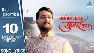 The Promise - Baghtos Kay Mujra Kar! Song with Lyrics | Marathi Songs 2017 | Siddharth Mahadevan