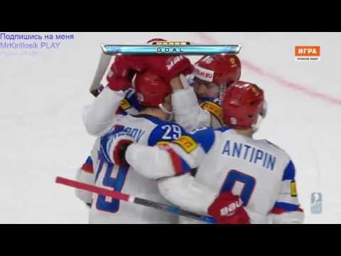 Россия - Германия 6-3 ~ Хоккей Чемпионат Мира 2017