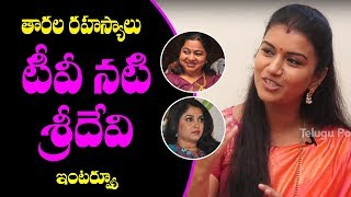 Tamil and Telugu TV Serials Actress Sridevi Interview | telugu Poppular ET