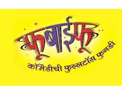 Zee Marathi Comedy Show 'fu Bai Fu' Is Back - Marathi Tv video