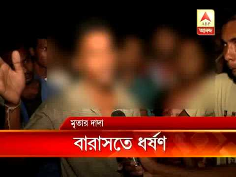 College Girl Raped And Murdered At Barasat video