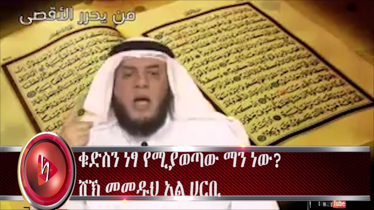 Qudsn netsa yemiawetaw manew? || Sheikh Mohammed