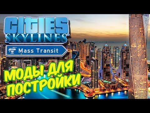 Cities Skylines | 5 лучших модификаций для постройки красивого города