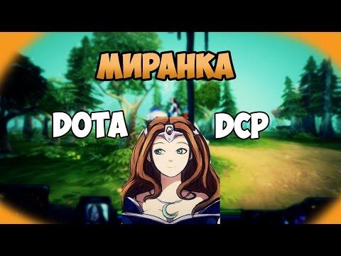 Dota DCP 3