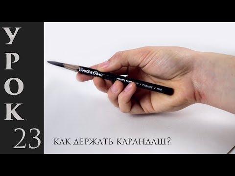 Как правильно держать карандаш, чтобы рисовать лучше. 5 крутых приемов!