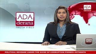 Ada Derana English News Bulletin 09.00 pm - 2017.07.08