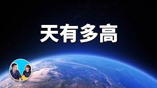 你所不了解的天空的世界   老高與小茉 Mr & Mrs Gao