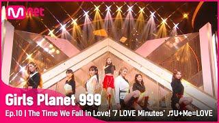 Download lagu [10회] 우리가 사랑에 빠지는 시간! '7 LOVE Minutes' ♬U+Me=LOVE @CREATION MISSION #GirlsPlanet999 | Mnet 211008 방송