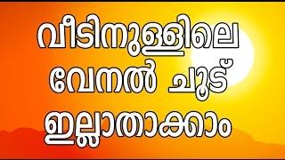 വീടിനുള്ളിലെ വേനൽ ചൂടില്ലാതാക്കാൻ ഇത്രയും ചെയ്താൽ മതി | Malayalam Health Tips | Life Hacks Malayalam