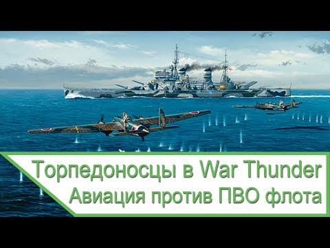 Торпедоносцы в War Thunder - ПВО флота против авиации