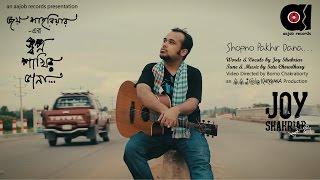 Joy Shahriar | Shopno Pakhir Dana... | Official Video | Bangla New Song 2016