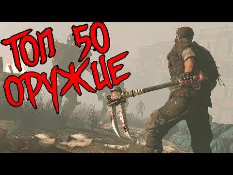Топ 50 Оружие Dying Light 1000000 урон ( МОД )