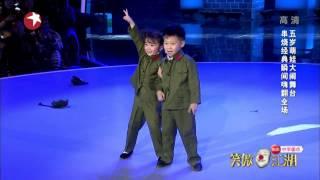 高清《笑傲江湖》第三期:五岁萌娃大闹舞台 串烧近点萌翻全场